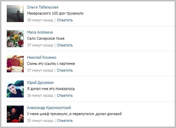 «Землетрясение» вРостове было вызвано подземными толчками вУкраинском государстве
