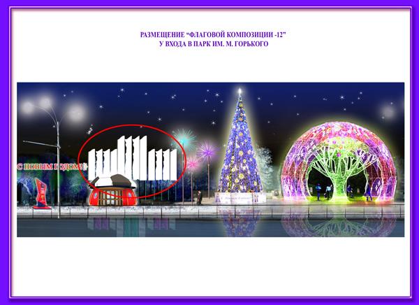 Наукрашение Ростова кНовому году будет потрачено 19,5 млн руб.