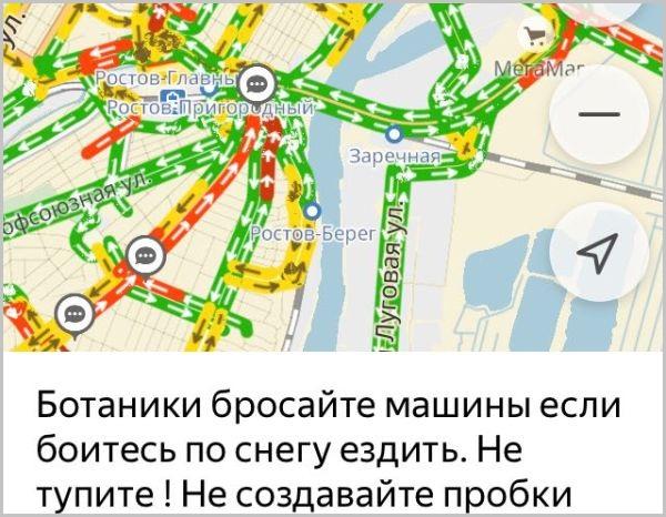 Из-за серьезного снегопада Ростов встал в9-балльных пробках