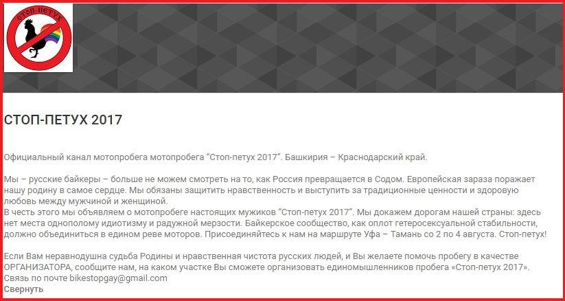 Мотопробег «Стоп-петух-2017» против пропаганды гомосексуализма отменён