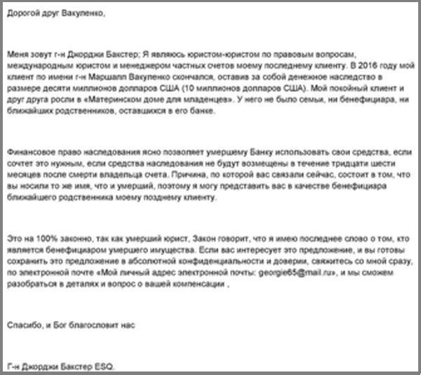 Ростовчанин Баста может получить 10 млн. руб. наследства
